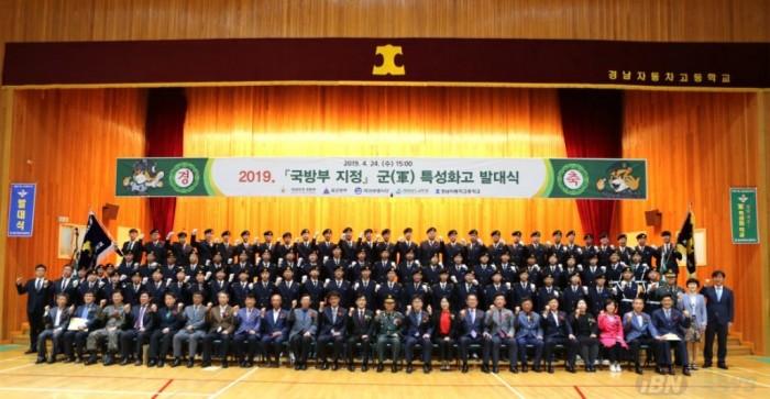 2019.국방부지정군(軍)특성화고발대식사진.JPG