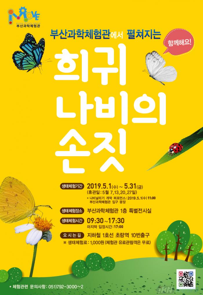 04.29.(월)부산과학체험관, 5월 한 달간 희귀나비 축제 개최_붙임 행사포스터.png