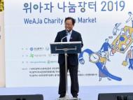 1020(일)김석준 교육감 20일 부산 위아자 나눔장터 축하 사진(송상현광장)1.JPG