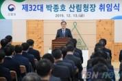 [크기변환]사진1_박종호 신임 산림청장 취임식.jpg