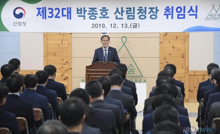 사진1_박종호 신임 산림청장 취임식.jpg