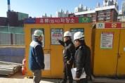 [크기변환]꾸미기1_공사장 위험물 안전관리 1.JPG