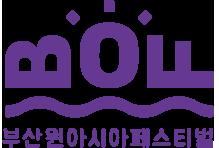 최정상 아티스트들의 최고무대...비오에프(BOF)