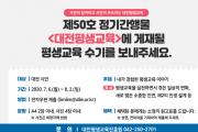 대전평생교육진흥원, 평생교육 수기 공모전 진행