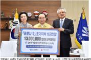 한국여성경제인협회 부산지회, 부산지역 코로나19 극복에 힘 보태