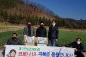 달빛동맹 광주, 대구 농업인 위해 마스크 2천장 전달