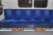 도시철도,「좌석 한 칸 띄워 앉기」캠페인 전개