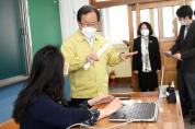 교육감 2일 학교 방문해 온라인 개학 준비사항 점검