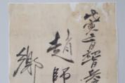 조진형 선생, 대전시립박물관에 유물 기증
