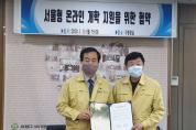 서부교육지원청, 서대문구와 연계한 서울학교형 무선 인프라 구축