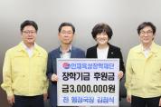 前 행정국장, 인재육성장학재단에 장학금 3백만원 전달