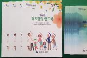 복지행정 핸드북 및 리플릿 배부