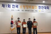 제1회 전국 소방장비발전 연찬대회  '최우수