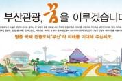 신종 코로나바이러스 대응, 관광현장점검단 운영