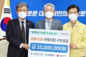 대덕산업단지관리공단, 코로나19관련 1,000만원 기탁