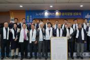 대구시설공단, 노사가 함께하는 청렴·윤리경영 선포식 개최