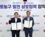 창원시, LG스포츠와 프로농구 발전 업무협약 체결