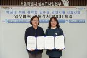 서울시 기관간 협업으로 학교내 노후급수관 교체사업 실시