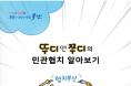 부산시, 알기 쉬운 민관협치 홍보책자 제작·배부