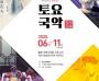 대전시향, 오프라인 공연 기지개