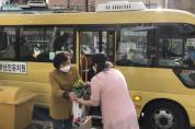부산진유치원, 통학 차량 이용해 가정학습자료 전달
