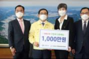 (사)중소기업융합경남연합회, 코로나19 극복 성금 1,000만원 기부