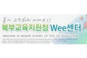 부산북부교육지원청, 유치원 지구별 지원 장학 협의회