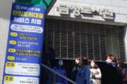 코로나19 대응 금정도서관, '안심도서대출서비스' 운영