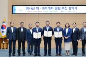 부산시‧기장군‧부경대, 방사선의‧과학대학 설립 업무협약 체결