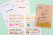 정관유치원, 휴업 기간 중 다양한 교육 활동 펼쳐