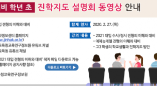 2021 대입 진학지도 설명회 동영상 제공