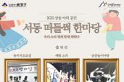 금정문화재단, '2020 서동 떠들썩 한마당' 개최