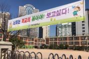 각급 학교 '학생 기다리는 마음' 담은 현수막 달기