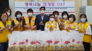 거제3동, 적십자봉사회 '행복나눔 삼계탕 DAY' 행사 개최
