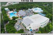 대구시설공단, 두류수영장 등 임시휴관 결정