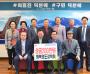 (재)행복영도장학회, 코로나19 극복을 위한 성금 기탁