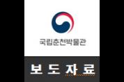 국립춘천박물관 2020년 <박물관문화대학> 조성택 교수 초청 강연