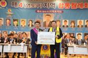 협회355-A(부산)지구 제4지역 이웃돕기 성금 전달식 개최