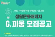 광양시, 2020 지역문화기획 인력양성 기초과정 참가자 모집