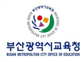 부산교육청,'블랙보드 Learn 시스템'전국 최초 도입