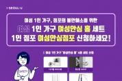 서울시, 여성1인 가구‧점포 '불안해소 4종 세트' 300곳에 첫 지원