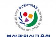 부산교육청, 공립 유치원 교사 27명 추가 선발