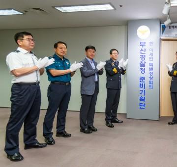 부산경찰청, 한·아세안 특별정상회의 경호경비 준비기획단 출범, 현판식 개최