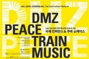 음악도시 서울, 평화를 노래하다-DMZ피스트레인 뮤직 페스티벌 2019 개최