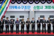 대전소방본부, 119특수구조단 신청사 개청