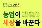 '미스트롯' 송가인, 국제농업박람회 알린다