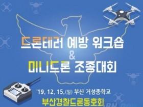 ' 미니드론 조종대회'를 개최.