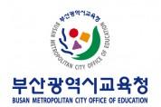부산 동래교육지원청과 금정구청,'교육자치 협력체계 구축 사업'선정