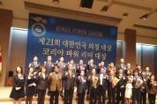 대전교육청, 2019 코리아 파워 리더 대상 수상