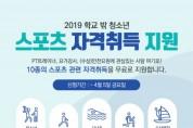 한국청소년상담복지개발원, 2019 학교 밖 청소년 스포츠 자격취득 과정 운영